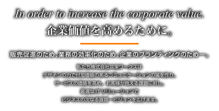 In order to increase the corporate value. / 企業価値を高めるために。